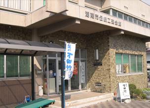 湖南市伝統工芸会館