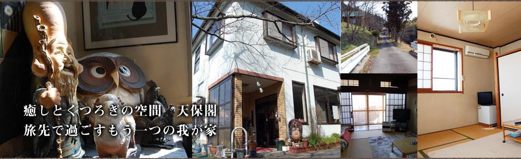 ビジネス旅館 天保閣 イメージ写真